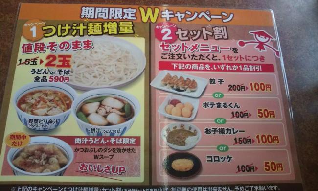 20100512_山田うどん田名店-001