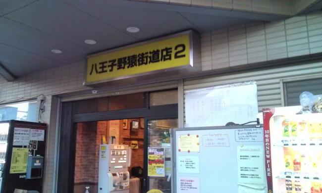 20100512_ラーメン二郎八王子野猿街道店2-001