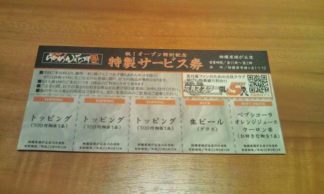 20100513_らあめん花月嵐相模原緑が丘店-002