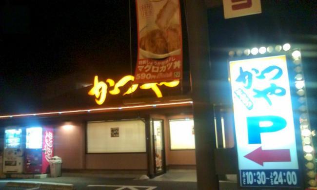 20100522_かつや八王子南大沢店-005