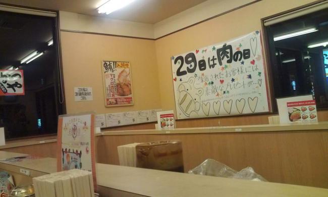 20100522_かつや八王子南大沢店-002