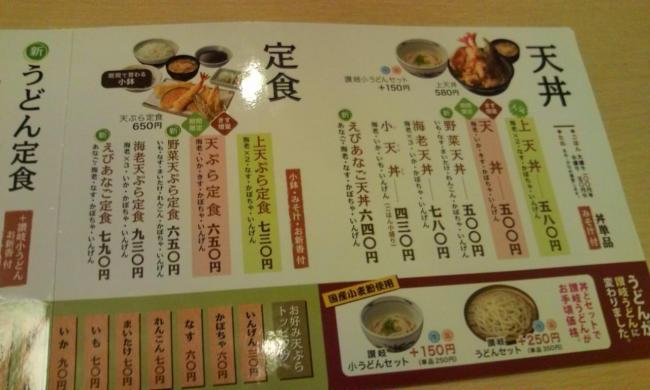 20100522_天丼てんや豊田店-001