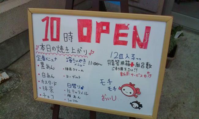 20100525_たいやき藤家相模原星ヶ丘店-002