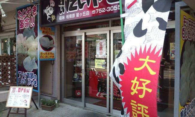 20100525_たいやき藤家相模原星ヶ丘店-001