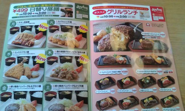 20100525_Joyfull町田多摩境店-003