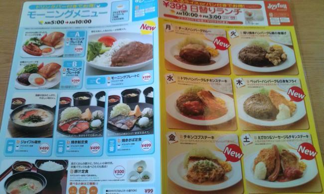 20100525_Joyfull町田多摩境店-002