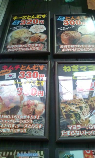 20100528_おむすび屋とんむす本舗町田店-002