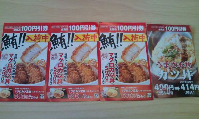20100529_かつや八王子南大沢店-002