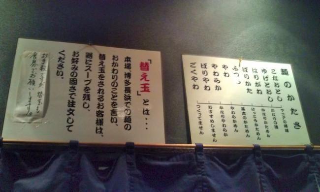 20100530_博多長浜ラーメン六角堂共和店-004