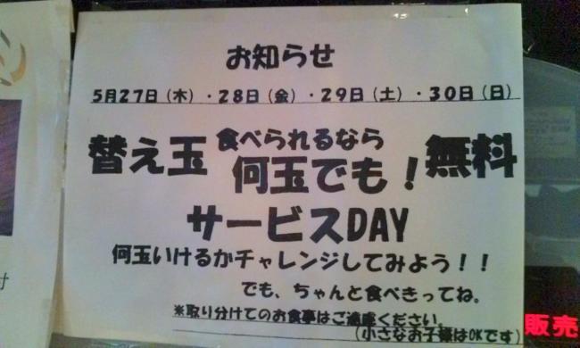 20100530_博多長浜ラーメン六角堂共和店-003