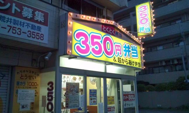 20100531_とくとく弁当淵野辺駅前店-001