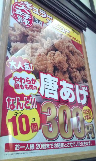 20100602_なか卯相模原千代田店-002