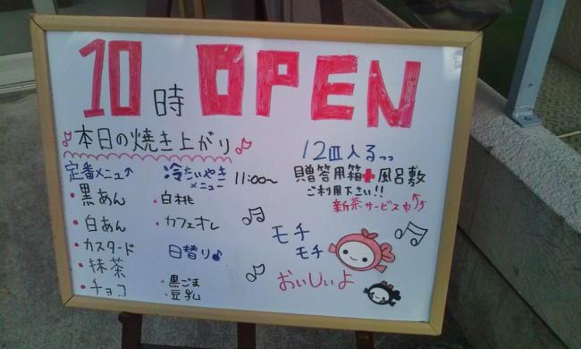 20100603_たいやき藤家相模原星ヶ丘店-001