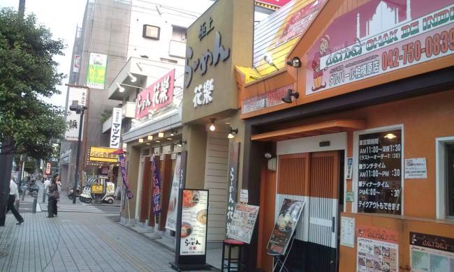 20100611_らーめん花楽相模原アイワールド店-001