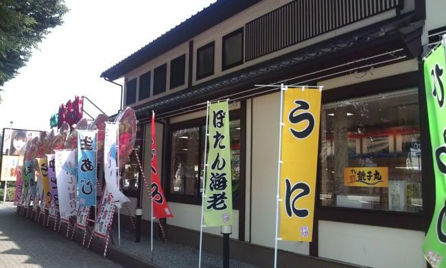 20100617_銚子丸相模原中央店-002