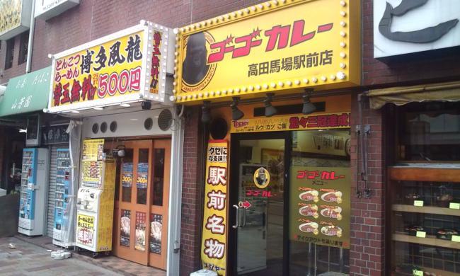 20100619_博多風龍高田馬場店-001