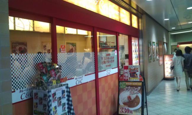 20100619_カレーショップC&C新宿本店-001