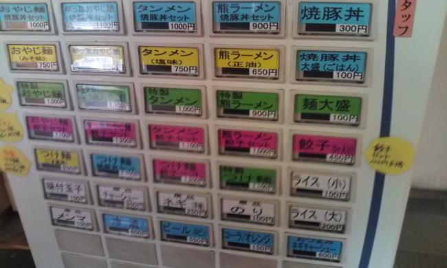 20100620_北海道らーめんおやじ相模原市場店-003