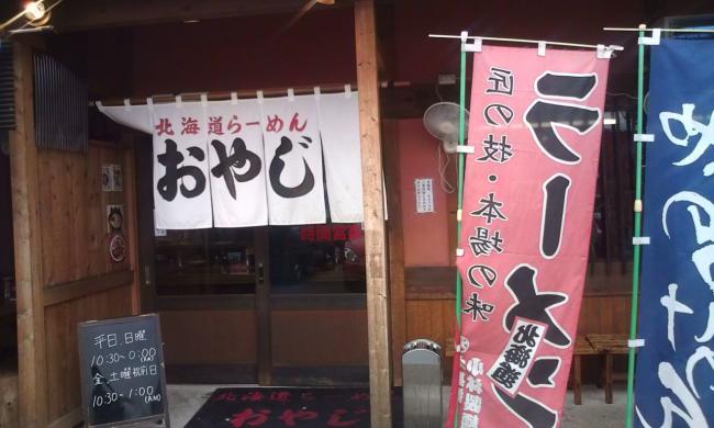 20100620_北海道らーめんおやじ相模原市場店-002
