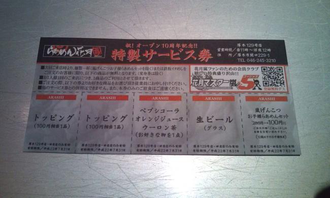 20100621_らあめん花月嵐田名店-001
