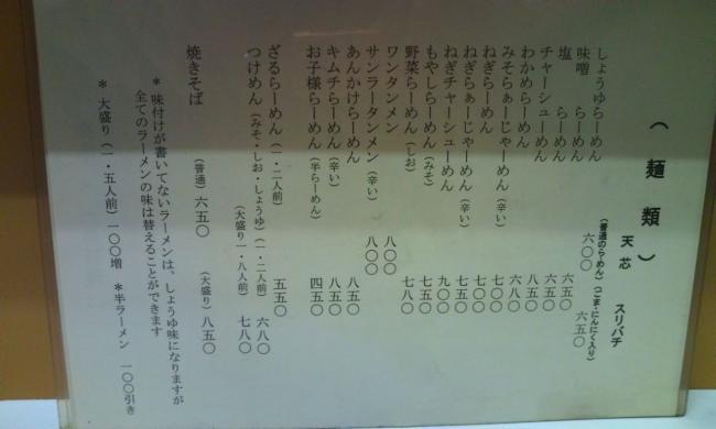 20100621_天芯らーめん弥栄店-002