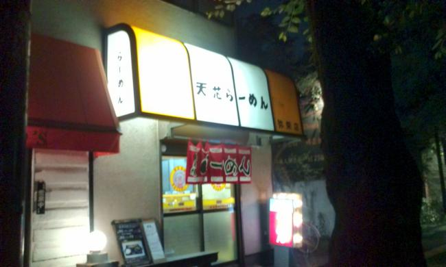 20100621_天芯らーめん弥栄店-001