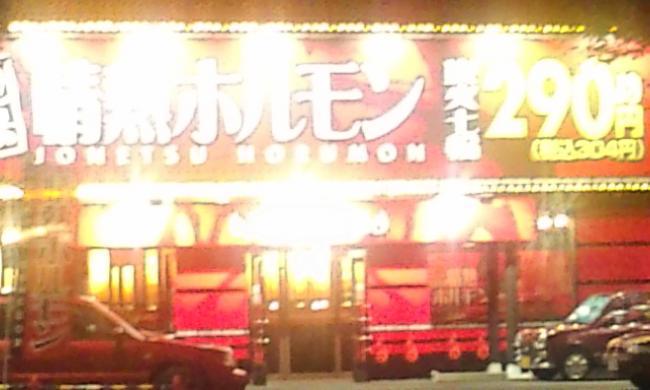 20100621_淵野辺酒場情熱ホルモン