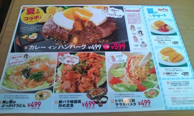 20100625_Joyfull町田多摩境店-001