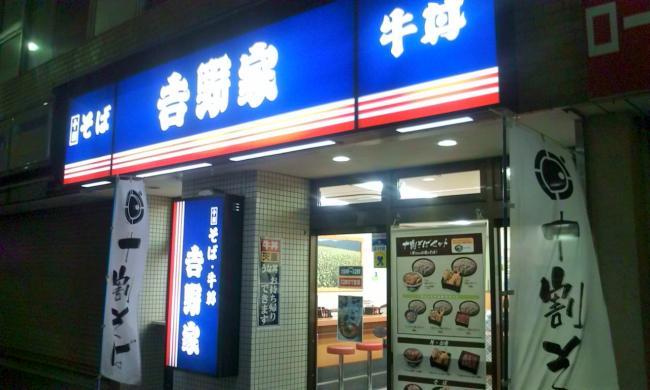 20100625_吉野家豊田駅前店-001