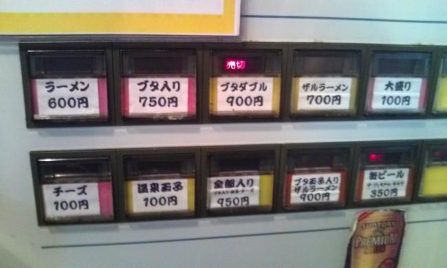 20100626_ラーメン二郎府中店-002