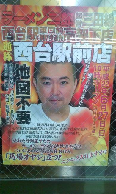 20100627_ラーメン二郎西台駅前店-005