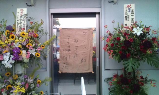 20100627_ラーメン二郎西台駅前店-004