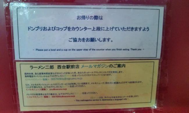 20100627_ラーメン二郎西台駅前店-008
