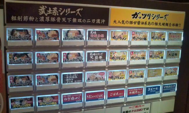 20100703_麺屋ZERO1相模大野ステーション-002