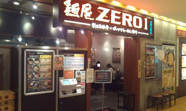 20100703_麺屋ZERO1相模大野ステーション-001