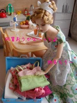 misaki come to licca house7
