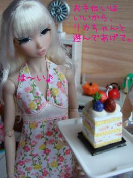 misaki come to licca house13