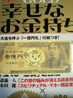 黄金の一億円札