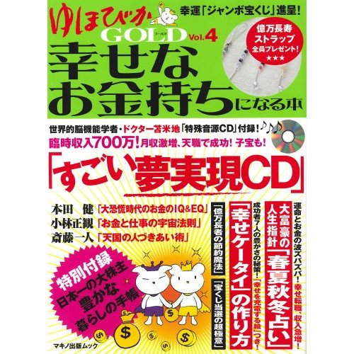 『ゆほびかGOLD幸せなお金持ちになる本 vol.4』