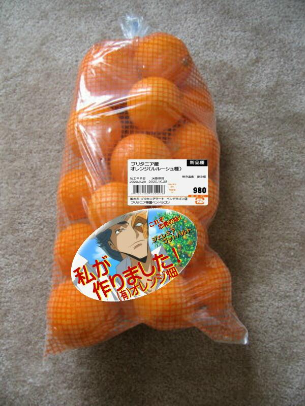 オレンジが作りました