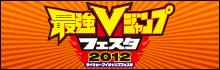 最強VJフェスタ2012