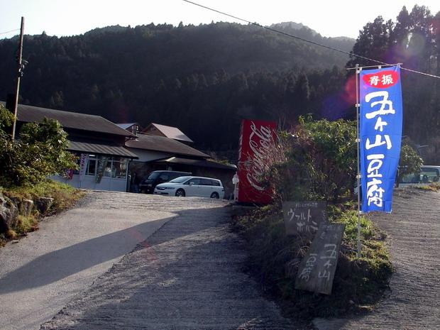 6gokayama.jpg