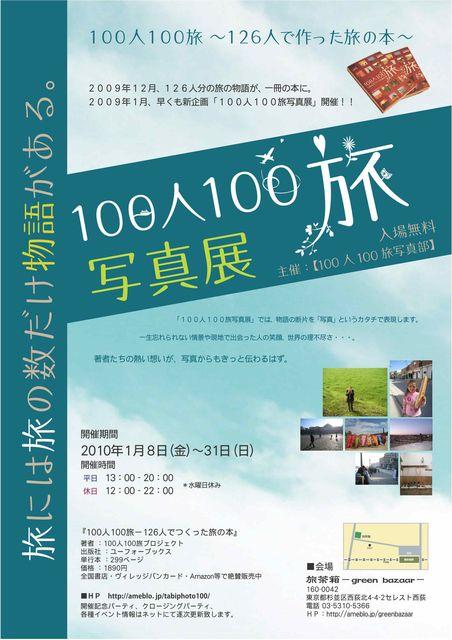 100旅写真展チラシ