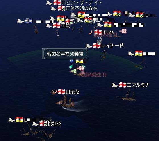 1123_大海戦02