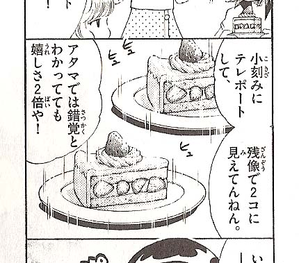 ケーキが二つ