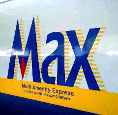 E4 MAX