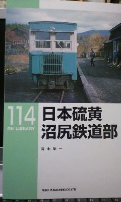 RMライブラリー114 日本硫黄沼尻鉄道部(下)