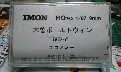 IMON 木曽BLW キット