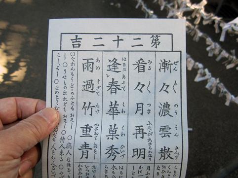 mikuji120104.jpg