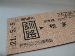 0905jrhanasaki1.jpg
